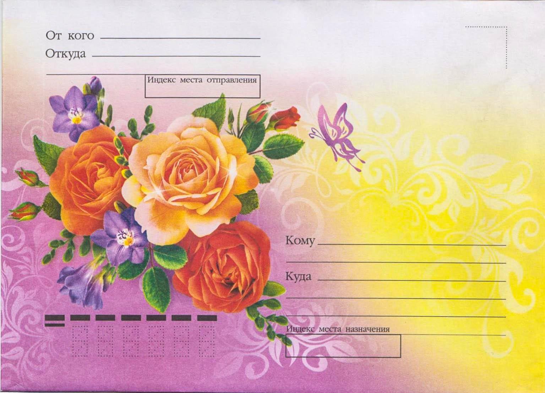 картинка почтового конверта красивых закатов, заряженных