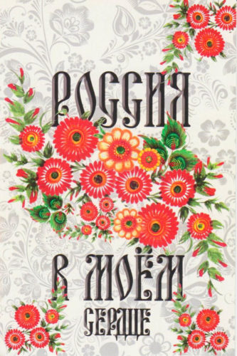 Россия в моем сердце (1)