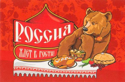 Россия ждет в гости (1)